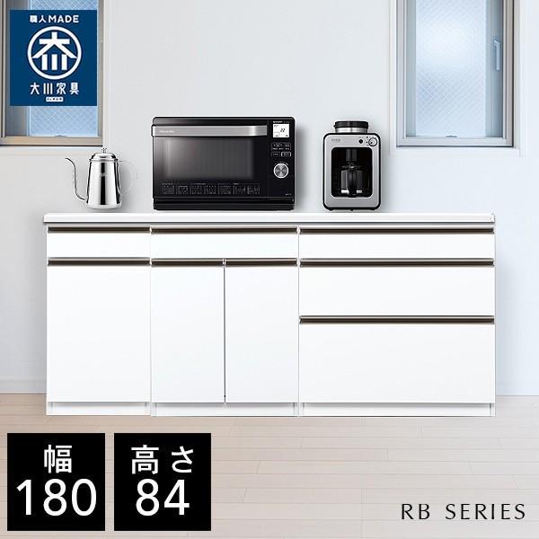 キッチンカウンター 180 食器収納 レンジ台 ロータイプ RB