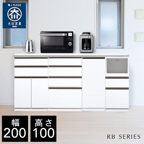 ハイタイプ キッチンカウンター 幅200cm 作業台 キッチン収納 食器収納 キッチンカウンター上 収納 ハイカウンター RB