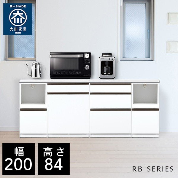 ロータイプ キッチンカウンター 幅200cm 作業台 キッチン収納 食器収納 キッチンカウンター上 収納 ローカウンター RB