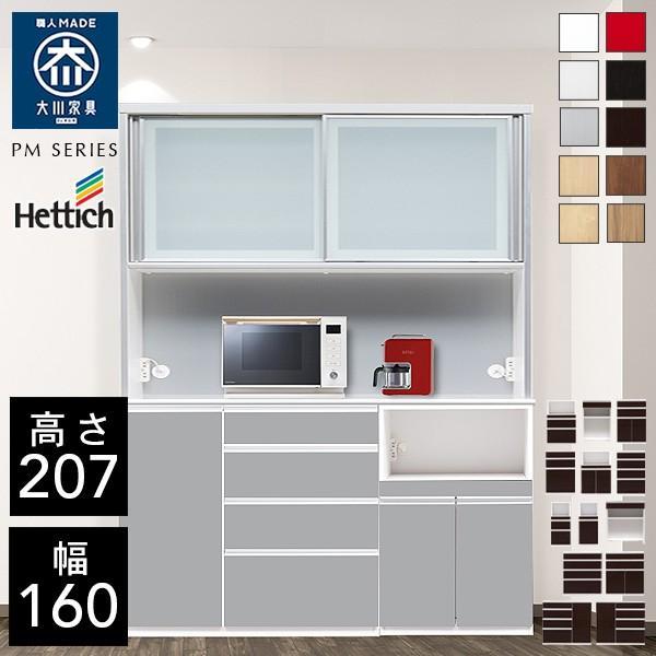ハイタイプ ハイタイプ キッチンボード 160 食器棚 キッチン収納 ダイニングボード キッチンボード ハイカウンター pm