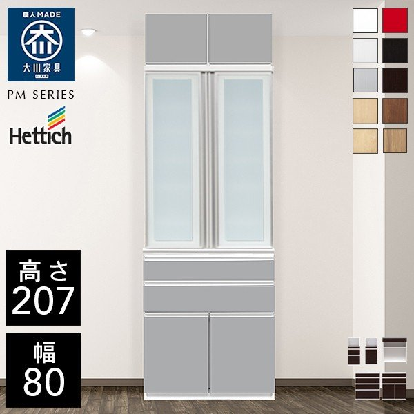 ハイタイプ 上置き 食器棚 幅80cm キッチン収納 ダイニングボード 食器収納 PM