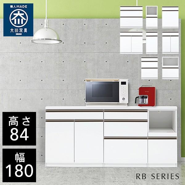 ロータイプ キッチンカウンター 幅180cm キッチン収納 食器収納 キッチンカウンター上 収納 ローカウンター RB