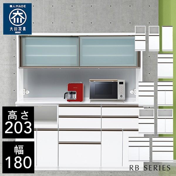 ハイタイプ キッチンボード 180 レンジ台 レンジ台 キッチン収納 ダイニングボード キッチンボード ハイカウンター RB