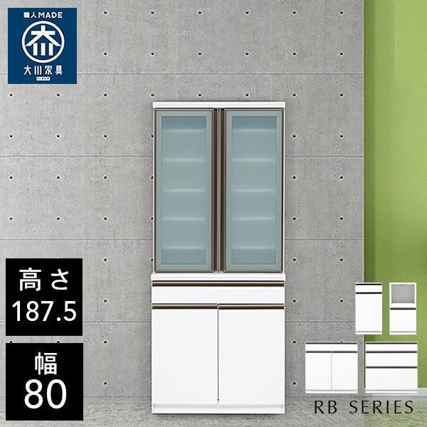 ロータイプ 食器棚 幅80cm キッチン収納 ダイニングボード キッチンボード ローカウンター RB