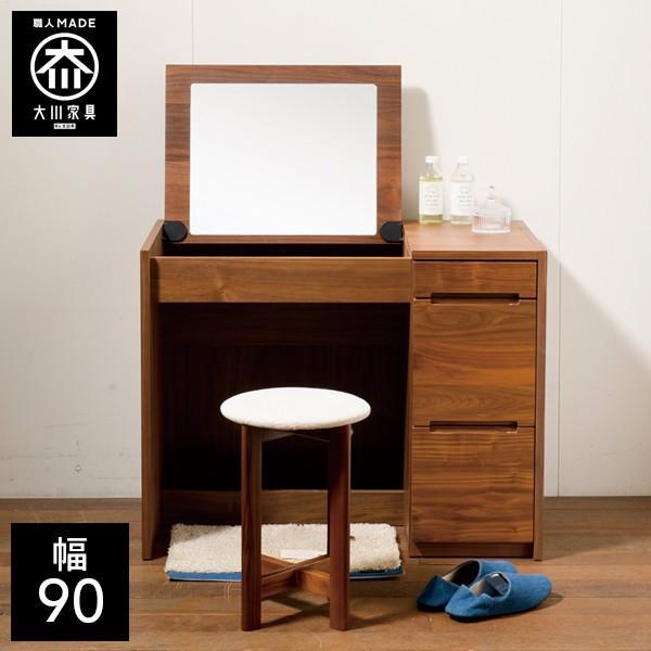 ドレッサー 化粧台 木製 鏡台 ウォールナット 収納 シンプル シンプル