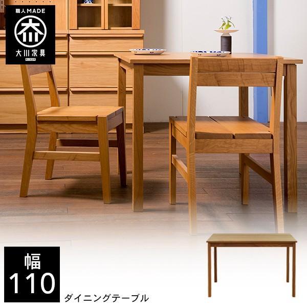幅110cm 奥行110cm 天然木 ダイニングテーブル 4人掛け 無垢 国産 大川家具