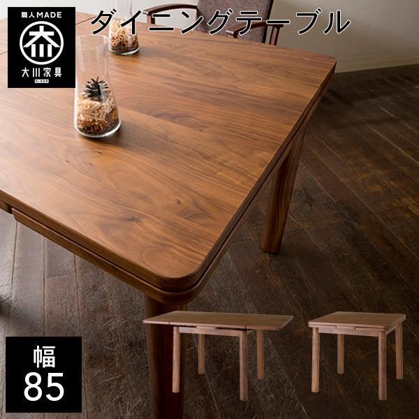 幅85cm 奥行85cm 天然木 伸張式ダイニングテーブル 4人掛け 無垢