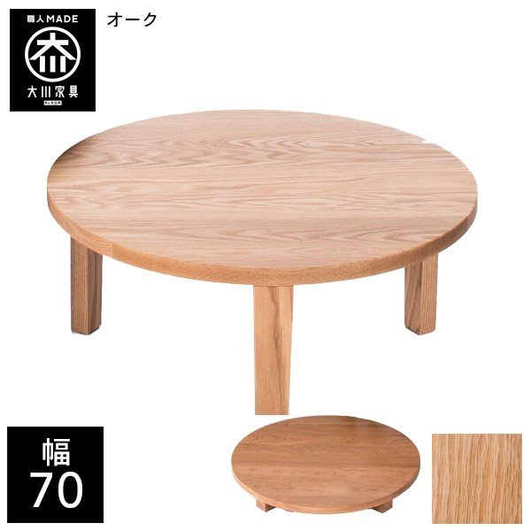 幅70cm センターテーブル 折りたたみテーブル ちゃぶ台 リビングテーブル 座卓