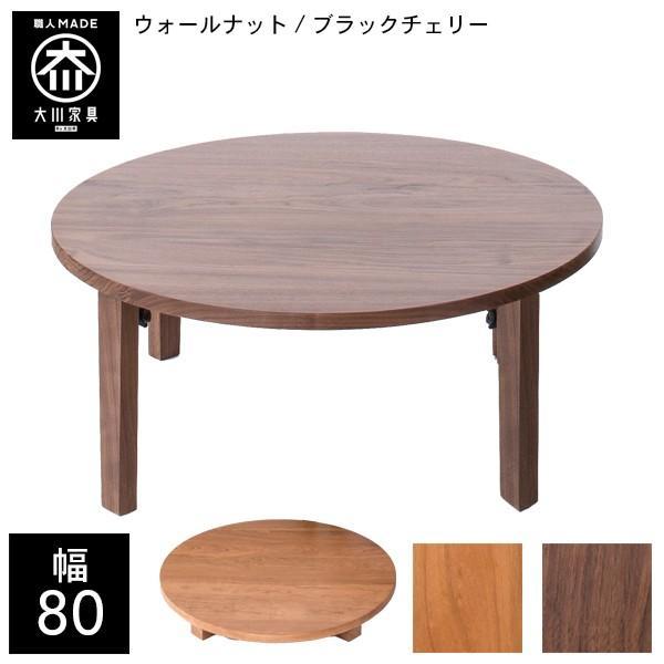 幅80cm センターテーブル 折りたたみテーブル 丸テーブル ウォールナット ブラックチェリー