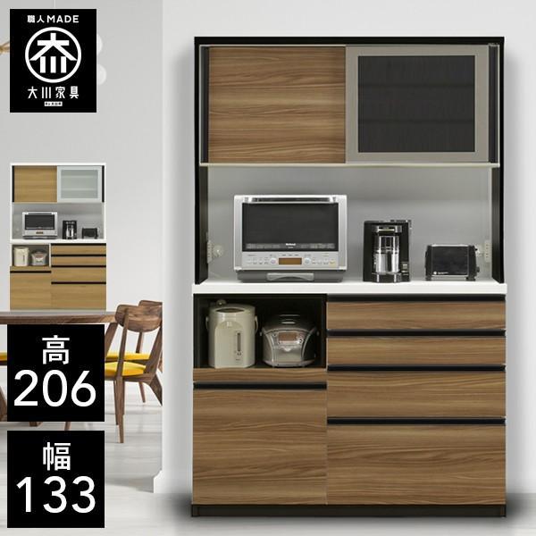 CL キッチンボード 幅133cm 食器棚 ダイニングボード レンジ台 完成品 大川家具 日本製