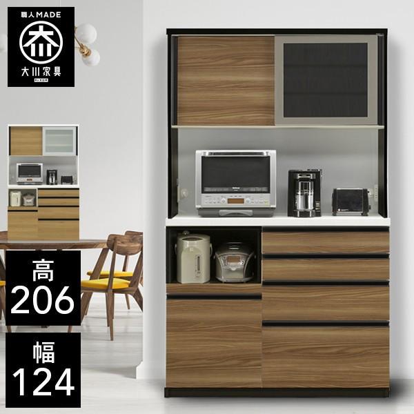 CL キッチンボード 幅124cm 食器棚 ダイニングボード レンジ台 完成品 国産 大川家具