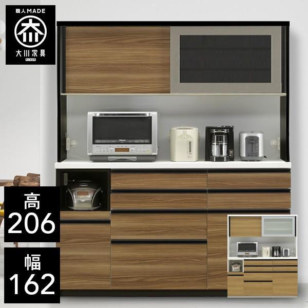 CL キッチンボード 幅162cm ダスト 食器棚 ダイニングボード レンジ台 大川家具