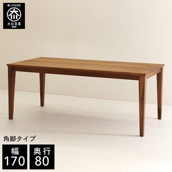 幅170cm 奥行80cm 天然木 ダイニングテーブル 4人掛け 無垢 北欧