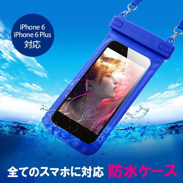 (レビュー記入で送料無料 メール便発送) スマートフォン 防水ケース (iPhone 6/iPhone6s plus iPhone5 Xperia Z L 3 4 Galaxy Note 3 S6 iPhone 5S ケース IPx8)