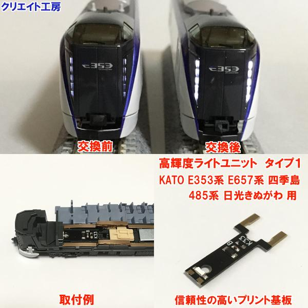 NK101 高輝度ライトユニット タイプ1|createworkshop-store