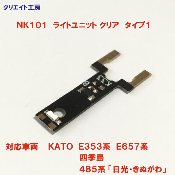 NK101 高輝度ライトユニット タイプ1|createworkshop-store|04