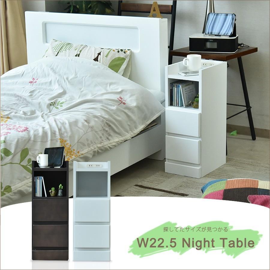 ナイトテーブル 消灯台 幅22.5cm 木製 完成品 日本製 大川家具 収納スペース付き