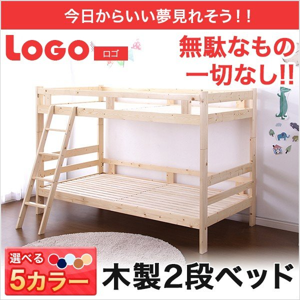 【送料無料】2段ベッド 【送料無料】2段ベッド 【送料無料】2段ベッド Logo-ロゴ- (ベッド 2段) 76c
