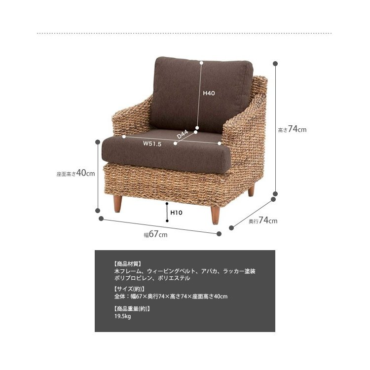 1人掛ソファ ソファー チェア 椅子 いす 1p バリ風 モダン リビング アバカ アジアン リゾート NRS-411 creativelife 04