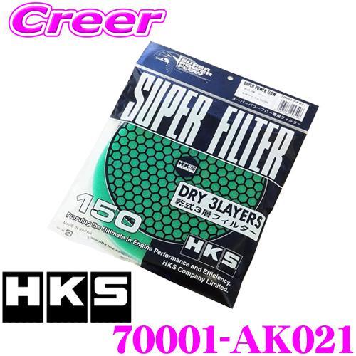 超安い HKS エアクリーナー 70001-AK021 スーパーパワーフロー 毎週更新 グリーンカラー 乾式3層タイプ Φ150交換用フィルター