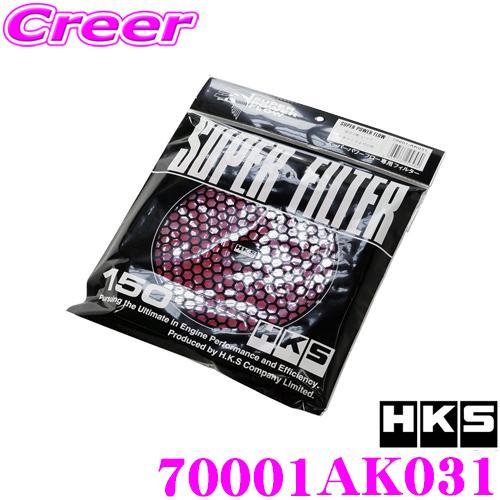 HKS エアクリーナー 出群 70001AK031 スーパーパワーフロー 湿式2層タイプ レッドカラー 交換用フィルター Φ150 蔵