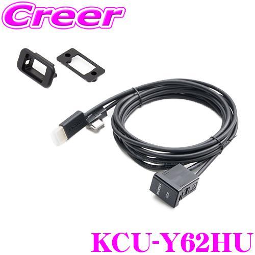 KCU-Y62HU (ALPINE) ビルトインUSB/ トヨタ車用 HDMI接続ユニット アルパイン