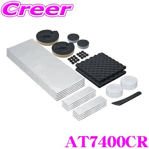 在庫あり即納 期間限定お試し価格 デッドニングキット 日本製 AT7400CR 制振 吸音8点ドア2枚分セット クリップダンパーもセット
