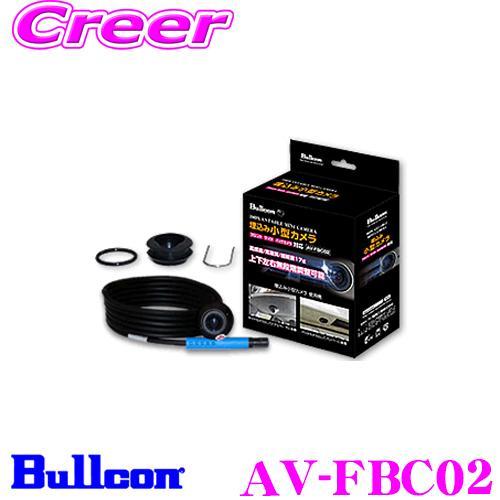 在庫あり即納 フジ電機工業 NEW ARRIVAL Bullcon 埋込み小型カメラ 売却 AV-FBC02