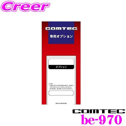 在庫あり即納 コムテック 評判 販売期間 限定のお得なタイムセール Be-970 エンジンスターター用ワイヤレスドアロック配線キットドアロック配線方式:A及びCに対応