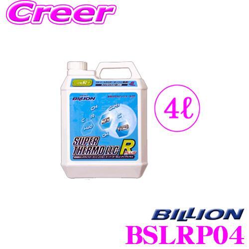 在庫あり即納 BILLION ビリオン クーラント BSLRP04 高性能ロングライフクーラント 2020秋冬新作 容量4L 補充液 スーパーサーモLLCタイプRプラス アウトレットセール 特集