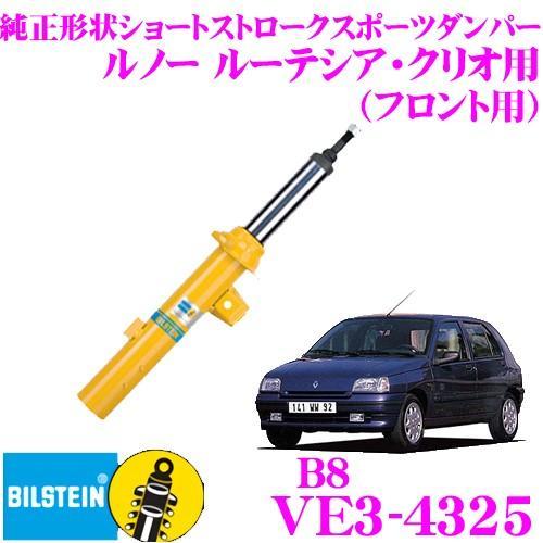 ビルシュタイン BILSTEIN B8 VE3-4325純正形状ショートストロークスポーツダンパー ルノー ルーテシア・クリオ用