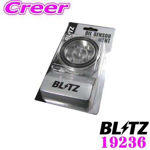 在庫あり即納 BLITZ ブリッツ アウトレット オイルセンサーアタッチメント 海外限定 19236 Type-D