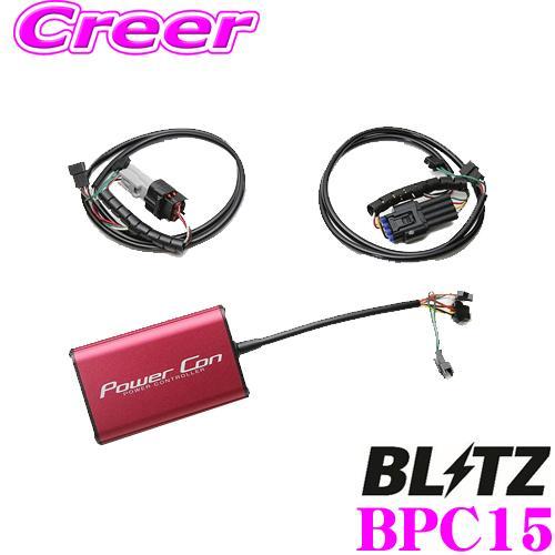 BLITZ ブリッツ POWER CON パワコン BPC15 ホンダ JF4 JF3 大幅値下げランキング レビューを書けば送料当店負担 パワーアップパワーコントローラー ターボ NBOXカスタム ターボ用 NBOX