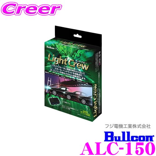 限定価格セール フジ電機工業 ブルコン ライトクルー ALC-150 トヨタ 10系 170系 新品未使用正規品 シエンタ等に対応 アクア