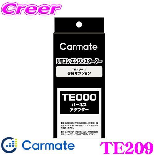 カーメイト タイムセール エンジンスターター用拡張アダプター TE209 売れ筋 フィット ミニキャブバン エブリイバン スクラムバン NV100クリッパーバン