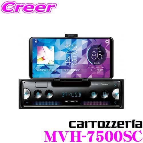 ご予約品 カロッツェリア 1DINオーディオ MVH-7500SC USB端子付きレシーバー Bluetooth接続対応1Dメインユニット スマートフォンリンク対応 プレゼント