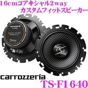 メイルオーダー 在庫あり即納 カロッツェリア TS-F1640 賜物 16cmコアキシャル2way ハイレゾ音源対応 車載用カスタムフィットスピーカー Fシリーズ