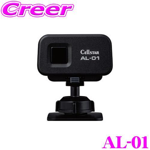 在庫あり即納 セルスター 誕生日プレゼント SEAL限定商品 AL-01 レーザー受信機 レーダー探知機にレーザー探知機を増設 レーザー式オービス対応 単体でも使用可能