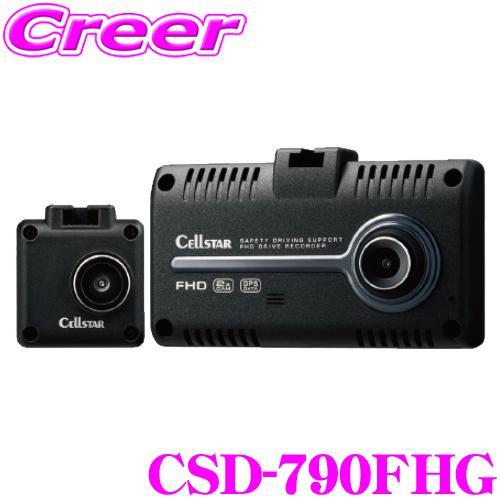 在庫あり即納 贈答 セルスター ドライブレコーダー CSD-790FHG 前後方2カメラ 激安セール HDR 駐車監視機能対応 ナイトビジョン FullHD録画 高画質200万画素