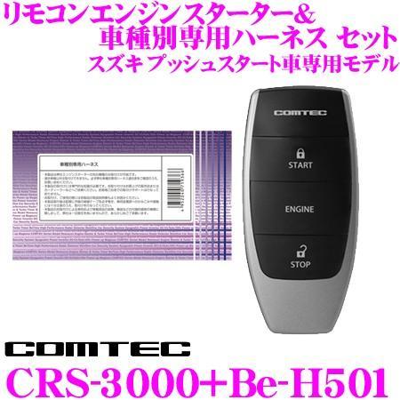 セットアップ ディスカウント コムテック COMTEC エンジンスターター ハーネスセット CRS-3000+Be-H501 プッシュスタート車専用モデル スズキ