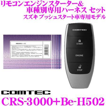 公式 コムテック COMTEC 日本産 エンジンスターター ハーネスセット スズキ プッシュスタート車専用モデル CRS-3000+Be-H502