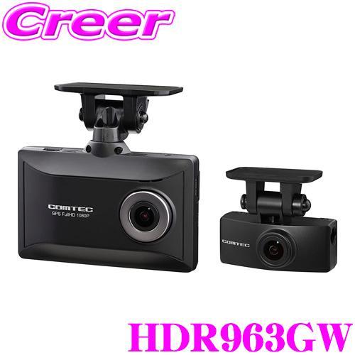 コムテック 数量限定 トラスト ドライブレコーダー HDR963GW GPS 前後2カメラ200万画素HDR Gセンサー搭載駐車監視機能対応ドラレコ