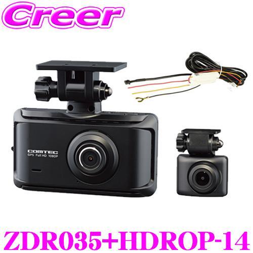 出色 コムテック 最新号掲載アイテム GPS内蔵ドライブレコーダー 駐車監視 直接配線コード セット 前後2カメラ ドラレコ HDROP-14 ZDR035