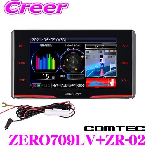 在庫あり即納 コムテック ZERO 709LV + ZR-02 OBDII接続対応 GPSレーダー探知機+電源直接配線コードセット 正規認証品 新規格 日本製 3年保証 大好評です 新型レーザー式オービス対応