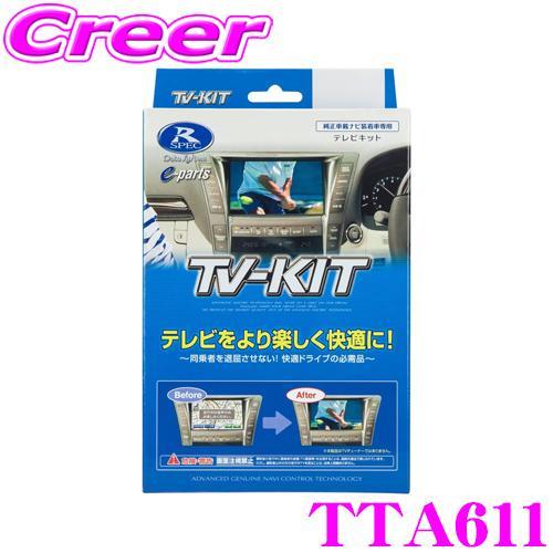 最安値に挑戦 在庫あり即納 データシステム テレビキット TTA611 オートタイプ TV-KIT トヨタ 220系 20系 LS 激安超特価 RX等用 UX レクサス LC クラウン RC ES NX