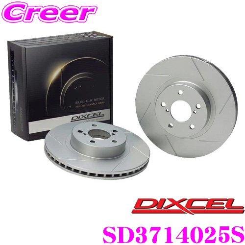 DIXCEL ディクセル SD3714025S 100%品質保証! SDtypeスリット入りブレーキローター 限定モデル ブレーキディスク
