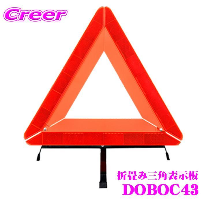 新作 在庫あり即納 (人気激安) 折り畳み式 三角停止板 三角表示板 DOBOC43 三角停止表示板 中国語パッケージ 重量:800g 収納サイズ:430×20×130mm 収納ケース付き