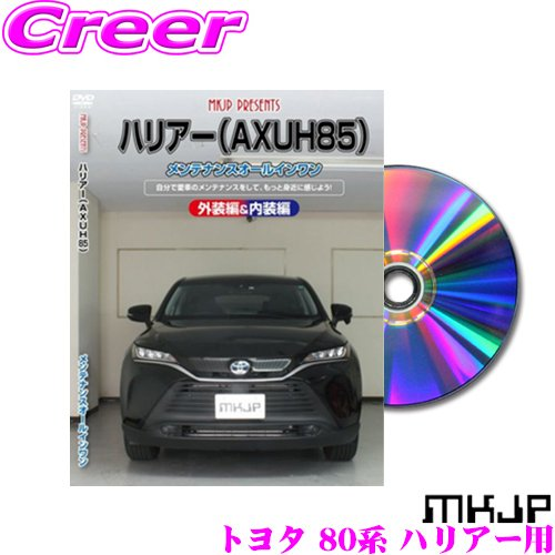 MKJP いつでも送料無料 メンテナンスDVD整備マニュアル トヨタ ハリアー用 AXUH80系 MXUA80系 2020新作