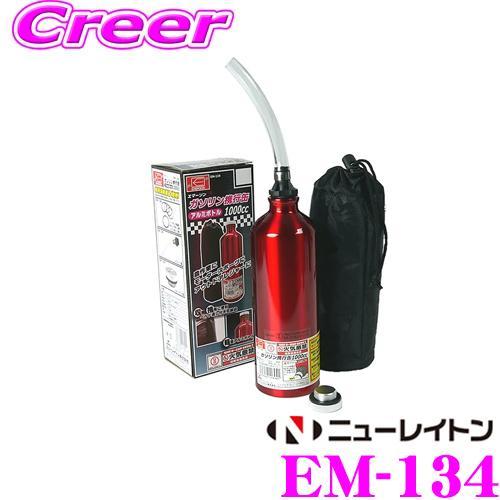 在庫あり即納 ニューレイトン エマーソン EM-134 爆買いセール ガソリン携行缶 OUTLET SALE 1000cc 携帯バッグ付き アルミボトル缶