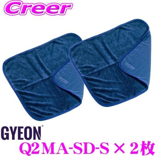 在庫あり即納 GYEON ジーオン Q2MA-SD-S + シルクドライヤー NEW ARRIVAL Sサイズ SilkDryer マイクロファイバークロス 2枚セット 在庫一掃売り切りセール